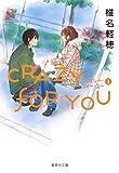 CRAZY FOR YOU 2 (集英社文庫(コミック版))