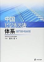 中国ビジネス法体系