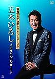 戦後70年史を歌うプレミアステージ!!五木ひろし メモリアルコンサート [DVD]