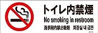 標識スクエア 「 トイレ内禁煙 」 ヨコ・中【ステッカー シール】 280x94㎜ CFK4009 10枚組