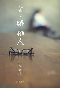 [堺 雅人]の文・堺雅人 (文春文庫)