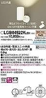 パナソニック(Panasonic) スポットライト LGB84522KLB1 調光可能 電球色 ホワイト