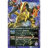 バトルスピリッツ 蛇帝星鎧ブレイヴピオーズ(Xレア) / アルティメットバトル06(BS29) / バトスピ / シングルカード