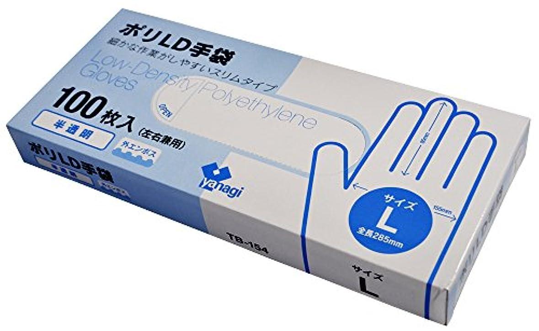 エンジニアワイド直立使い捨て ポリLD手袋 半透明 左右兼用 Lサイズ 100枚入 食品衛生法規格基準適合品 TB-154