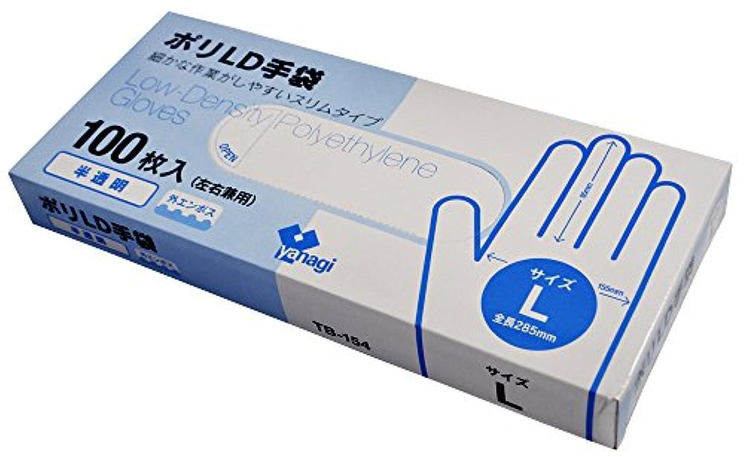 葬儀枢機卿判決使い捨て ポリLD手袋 半透明 左右兼用 Lサイズ 100枚入 食品衛生法規格基準適合品 TB-154