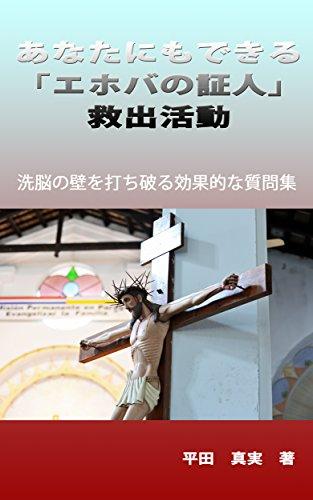あなたにもできる「エホバの証人」救出活動: 洗脳の壁を打ち破る効果的な質問集