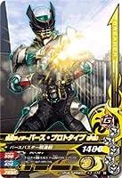 ガンバライジング/バッチリカイガン3弾/K3-038 仮面ライダーバース・プロトタイプ(伊達) N