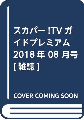 スカパー!TVガイドプレミアム 2018年 08 月号 [雑...