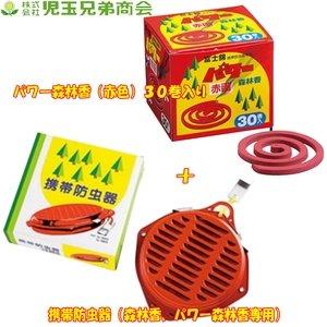 パワー森林香(赤色)30巻入り+携帯防虫器(森林香、パワー森...