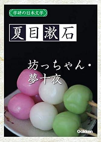 学研の日本文学 夏目漱石: 坊っちゃん 夢十夜