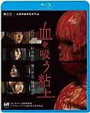 血を吸う粘土 [Blu-ray]