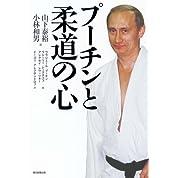 プーチンと柔道の心