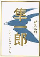 えくぼちゃん(ekubochan) トレインマーク 命名額 (はやぶさ 風)