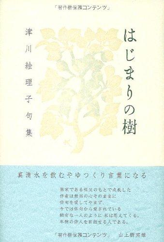 はじまりの樹―津川絵理子句集の詳細を見る