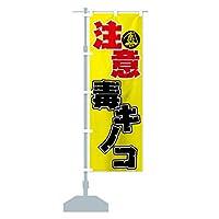 毒キノコ のぼり旗 サイズ選べます(ハーフ30x90cm 左チチ)