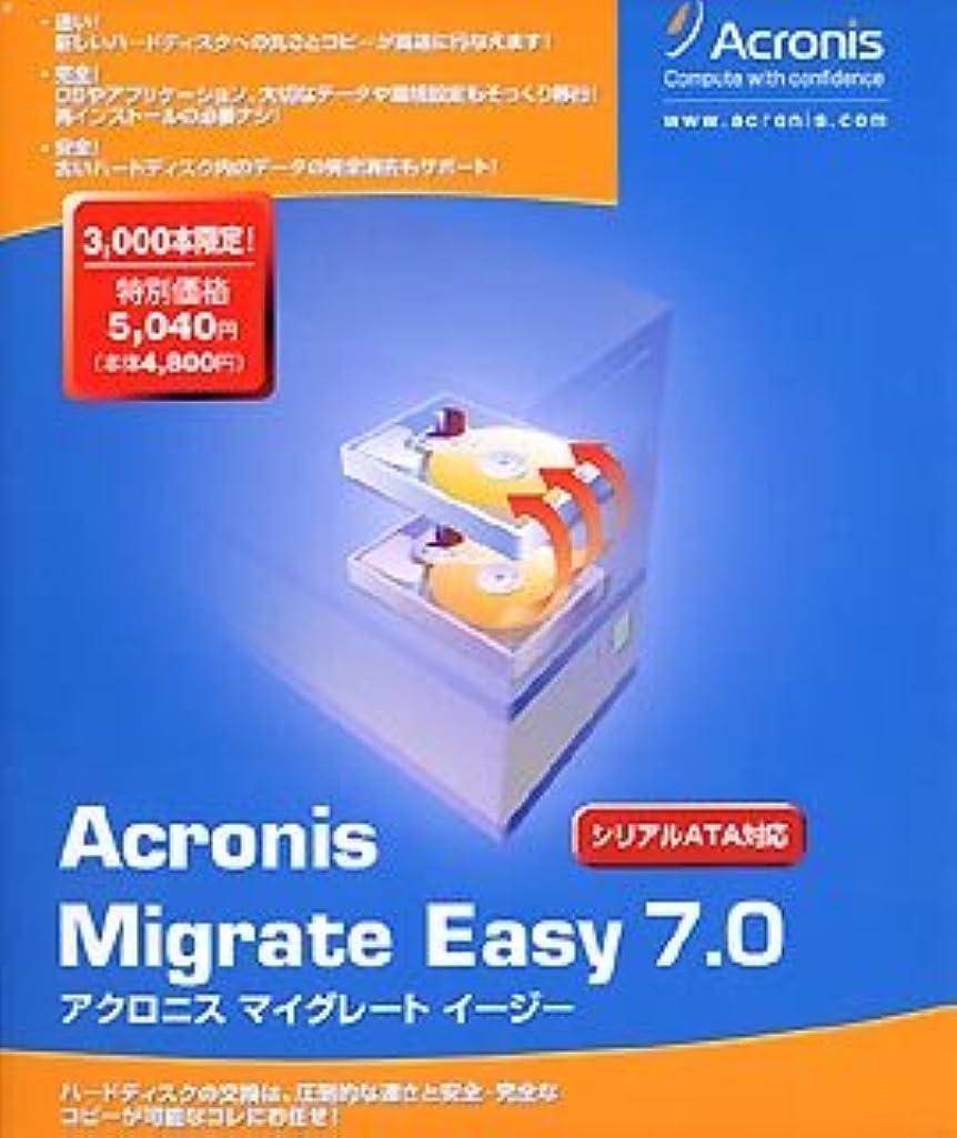 マッサージ既婚ひねくれたAcronis Migrate Easy 7.0