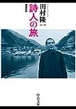 詩人の旅 増補新版 (中公文庫)