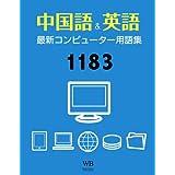 中国語と英語でおぼえる・最新コンピューター用語集1183 (English Edition)