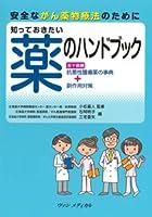 安全ながん薬物療法のために 知っておきたい薬のハンドブック