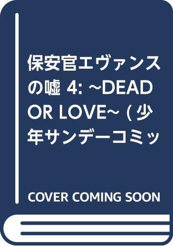 保安官エヴァンスの嘘 4: ~DEAD OR LOVE~ (少年サンデーコミックス)