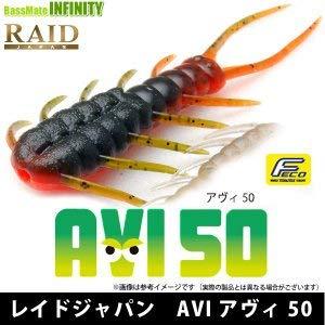 レイドジャパン AVI(アヴィ) 50 コエビ