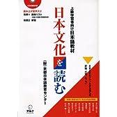 日本文化を読む―上級学習者向け日本語教材