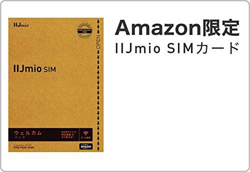 「IIJmio SIM ウェルカムパック」Amazonで80%オフの648円&12ヶ月間月額400円引き