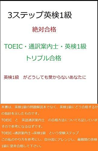 3ステップ英検1級: TOEIC・通訳案内士・英検1級トリプル合格