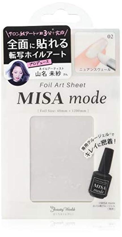 艶廊下エスカレートMISA mode 転写ホイル MIS482 ニュアンスヴェール