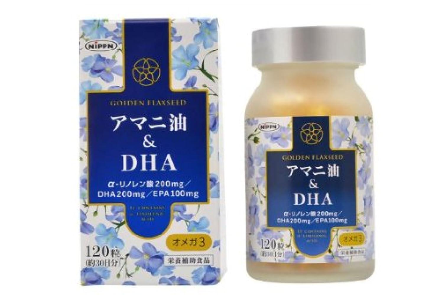 五十制限された補助アマニ油&DHA 120粒
