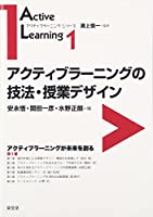 アクティブラーニングの技法・授業デザイン (アクティブラーニング・シリーズ)