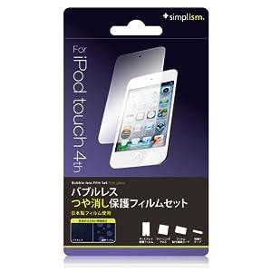 Simplism iPod touch (4th) 液晶保護フィルム 気泡が抜けやすく貼付簡単 ギラつき抑制 非光沢 アンチグレア TR-PFSTCN1-BLAG