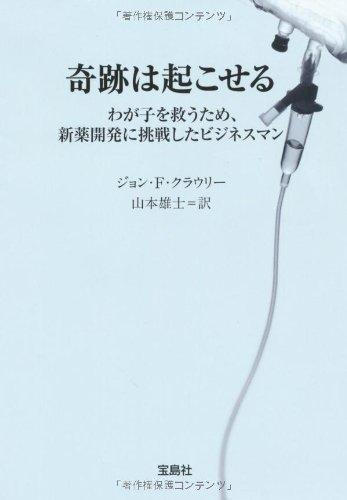 奇跡は起こせる わが子を救うため、新薬開発に挑戦したビジネスマン (宝島社文庫)の詳細を見る