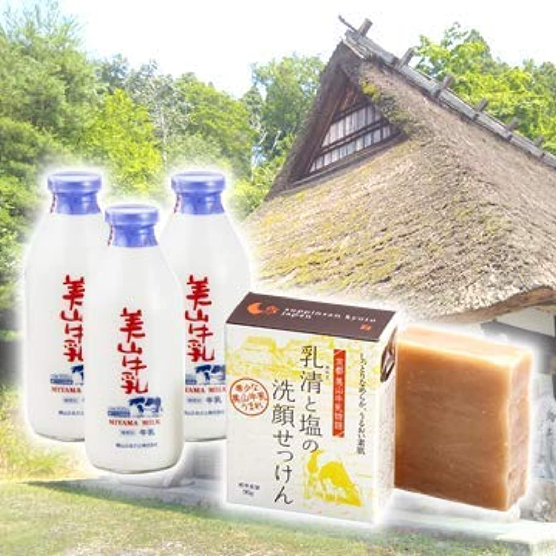 致命的な混合するだろう京都美山牛乳物語「乳清と塩の洗顔せっけん」