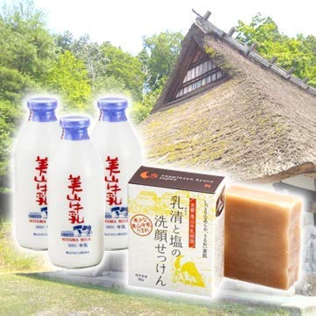 バルブ失望させるメタリック京都美山牛乳物語「乳清と塩の洗顔せっけん」