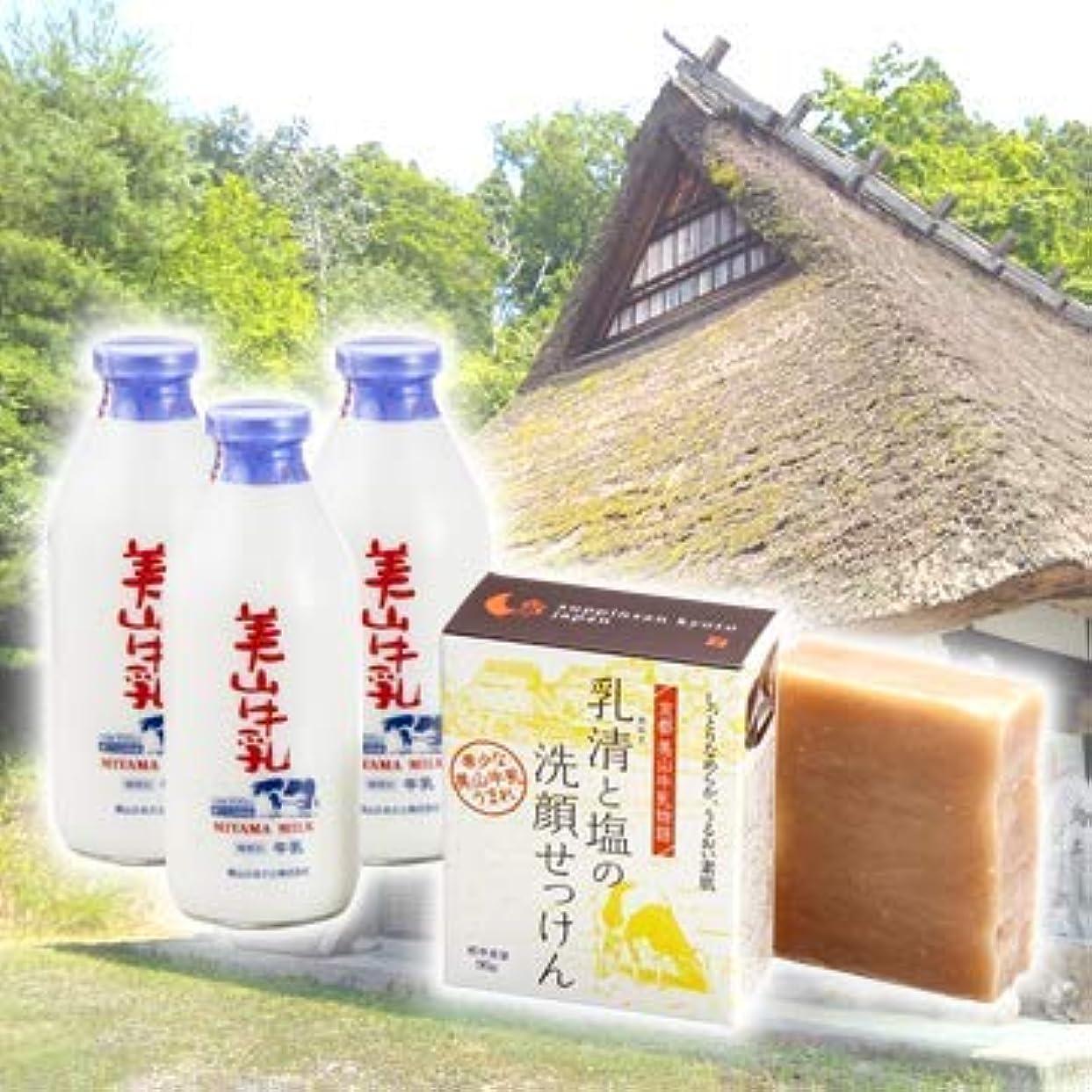 インストール哲学博士広まった京都美山牛乳物語「乳清と塩の洗顔せっけん」