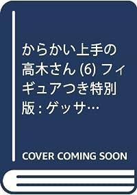 からかい上手の高木さん(6) フィギュアつき特別版: ゲッサン少年サンデーコミックススペシャル