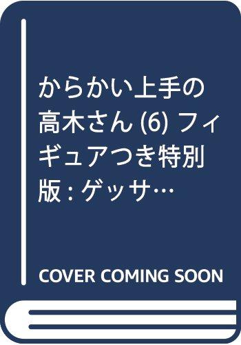 からかい上手の高木さん(6) フィギュアつき特別版: ゲッサン少年サンデーコミックススペシャル 発売日