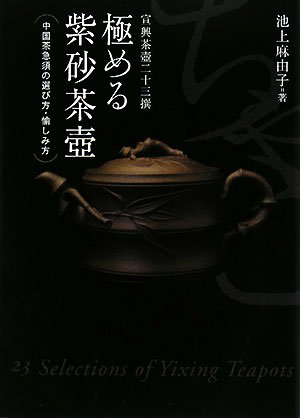 極める紫砂茶壺―中国茶急須の選び方・愉しみ方