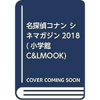 名探偵コナン シネマガジン2018 (小学館C&LMOOK)