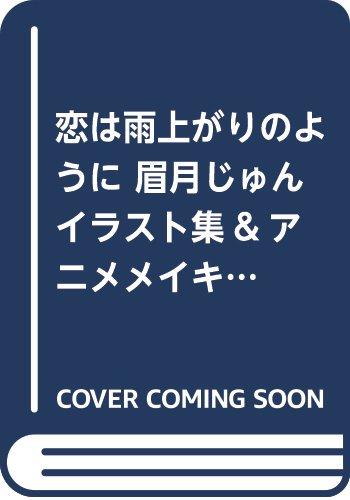恋は雨上がりのように 眉月じゅんイラスト集&アニメメイキングブック (原画集・イラストブック)