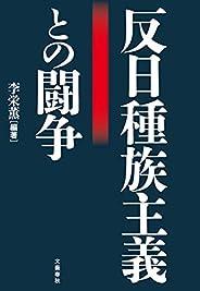 反日種族主義との闘争 (文春e-book)