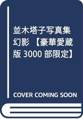 並木塔子写真集 幻影 【豪華愛蔵版3000部限定】 thumbnail