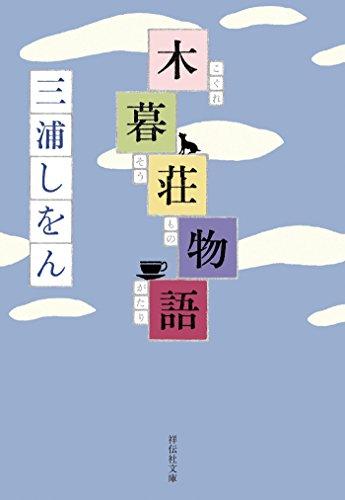 木暮荘物語 (祥伝社文庫)の詳細を見る