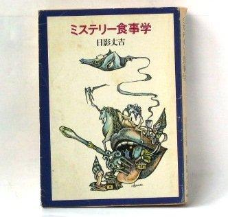 ミステリー食事学 (現代教養文庫 1046)の詳細を見る