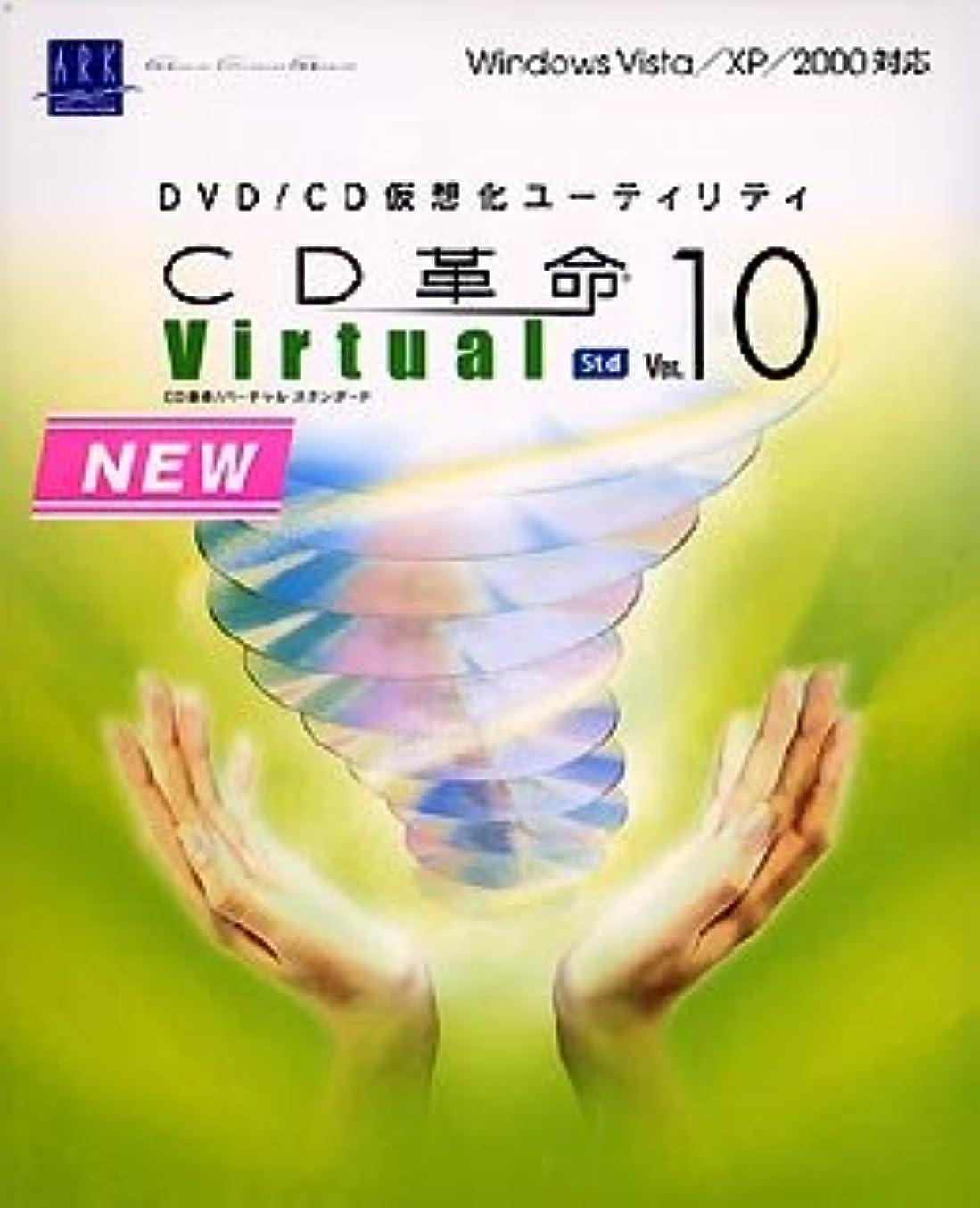 栄光ロマンチック変更CD革命/Virtual Ver.10 Std