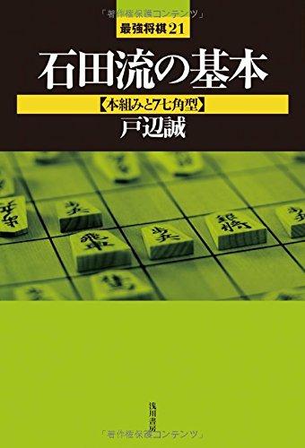 石田流の基本―本組みと7七角型 (最強将棋21)