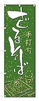 のぼり旗 ざるそば (W600×H1800)