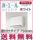 クリナップ 洗エール レンジフード 本体 壁付けタイプ 【ZRS75ABF12MWZ】 ホワイト 間口750mm