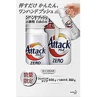 【数量限定】アタック ZERO 洗濯洗剤 ワンハンドプッシュ 本体 + 詰め替え用360g
